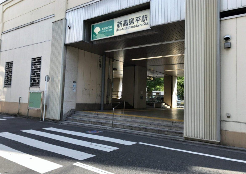 7/17「完売御礼」板橋区高島平7丁目