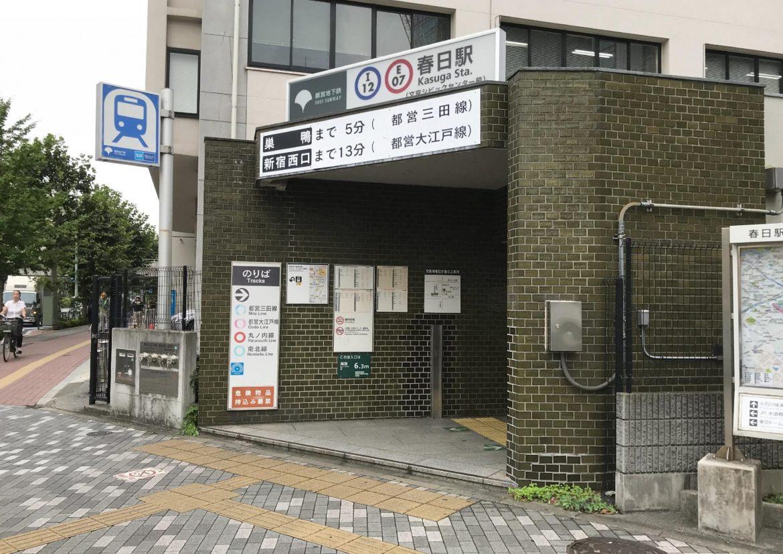 8/11「完売御礼」 文京区小石川3丁目